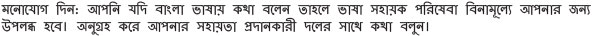 Bengali language assistance